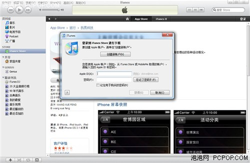 app store帐户注册及iphone应用安装