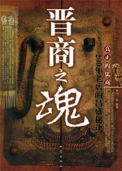 晋商之魂:200年老店的昌盛秘诀