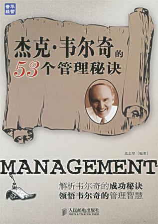 杰克・韦尔奇的53个管理秘决