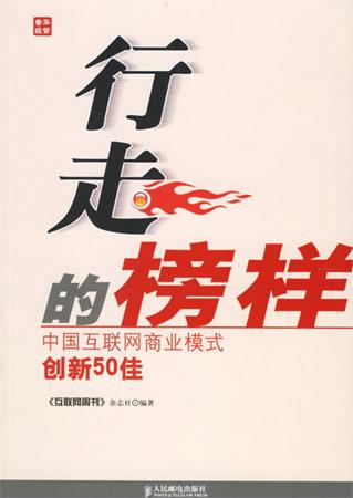 行走的榜样:中国互联网商业模式创新50佳