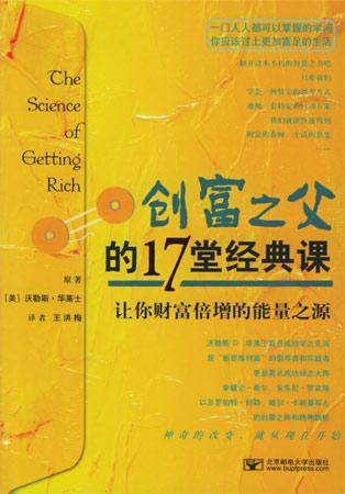 创富之父的17堂经典课:让你财富倍增的能量之源