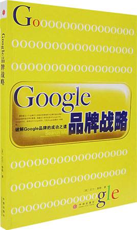 Google品牌战略