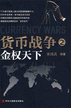 货币战争2:金权天下(宋鸿兵)