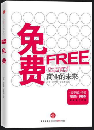 免费――商业的未来