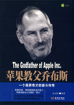 苹果教父乔布斯