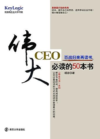 伟大CEO必读的50本书