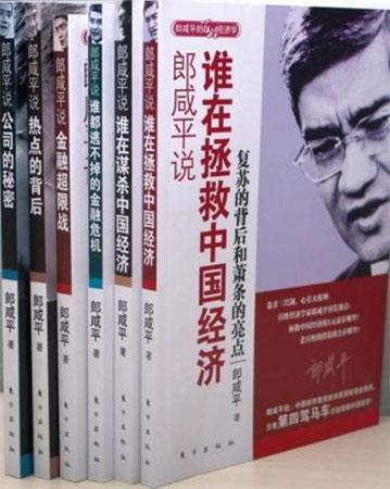 郎咸平说:中国经济与世界经济的热点