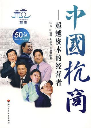 中国杭商――超越资本的经营者