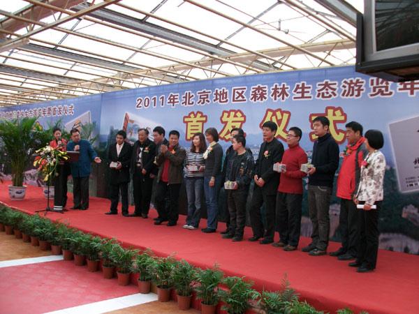 2011年北京森林生态游览年票首发仪式