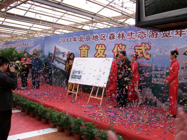 2011年森林生态游览年票今起首发